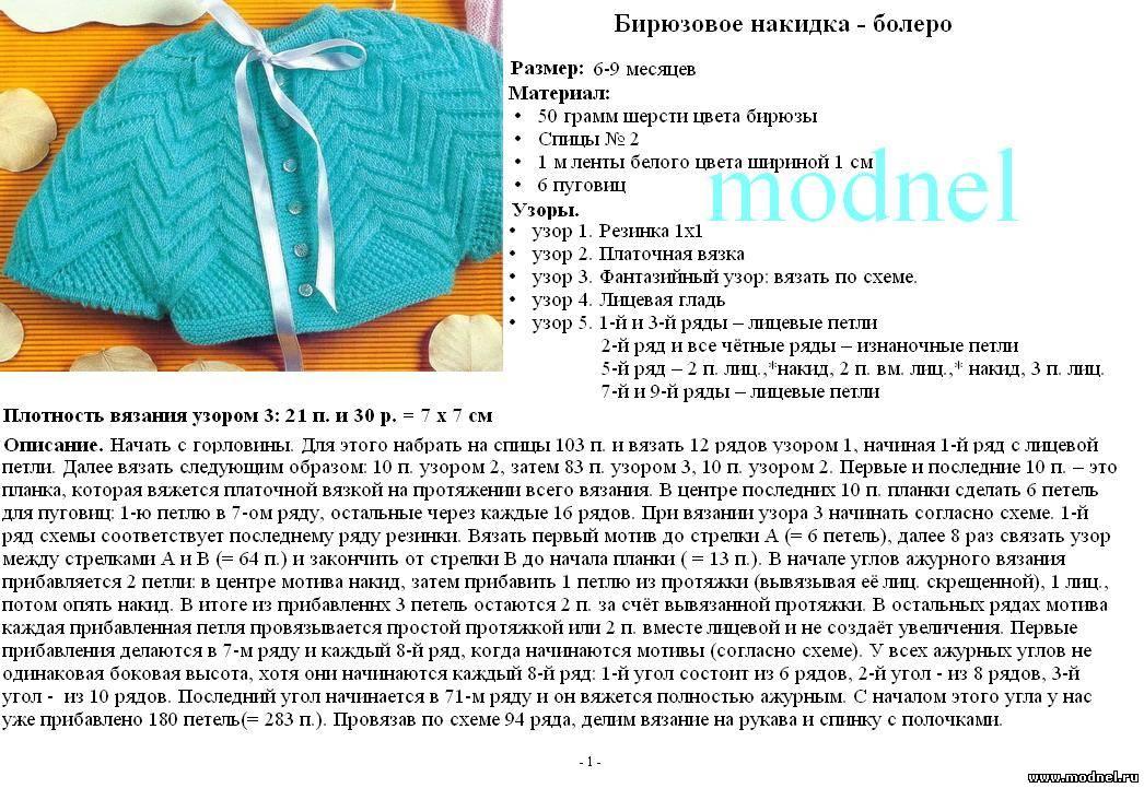 Вязание на спицах болеро для девочки 1 года